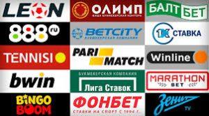 Официальные бк конторы России