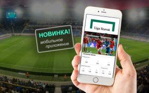 Букмекерские конторы с мобильными приложениями