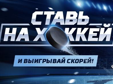 Ставь на НХЛ