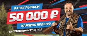 50 000 рублей каждую неделю от БК Леон