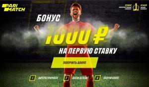 Париматч 1000 рублей на первую ставку