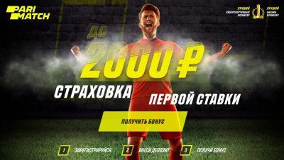 Париматч страховка ставки 2000 рублей