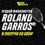 ПРОГНОЗ ФИНАЛОВ ROLAND GARROS 2020