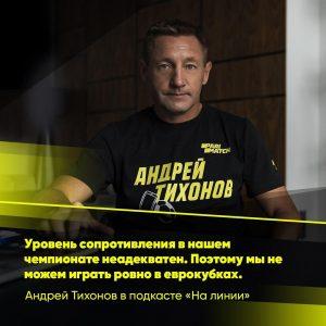 Андрей Тихонов принял участие в первом выпуске подкаста «На линии»