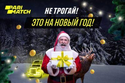 Parimatch подарит клиентам до 900 тысяч рублей в новогодние праздники